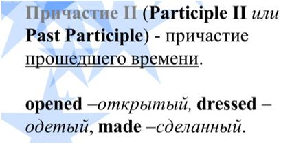 Пример перевода Participle II на русский язык