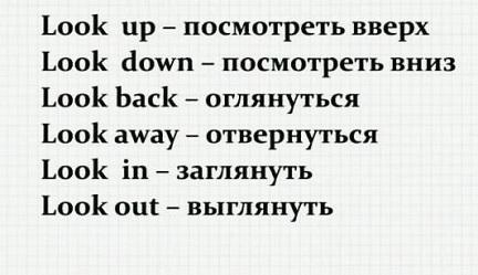 Примеры словосочетаний с look