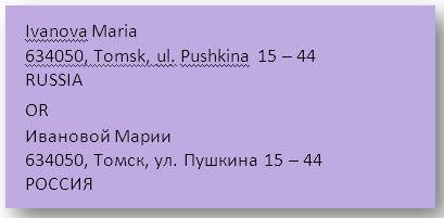 Пример заполенния русского адреса на английском