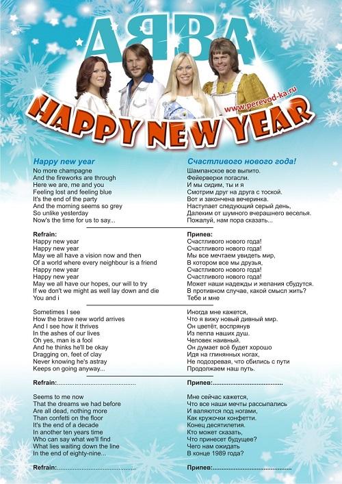 Новогодняя песня группы АББА